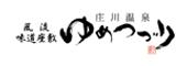 (ホテル名) 庄川温泉風流味道座敷ゆめつづり