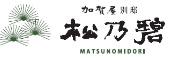 (ホテル名) 加賀屋別邸 松乃碧