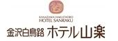 (ホテル名) 金沢白鳥路 ホテル山楽