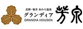 (ホテル名) グランディア芳泉
