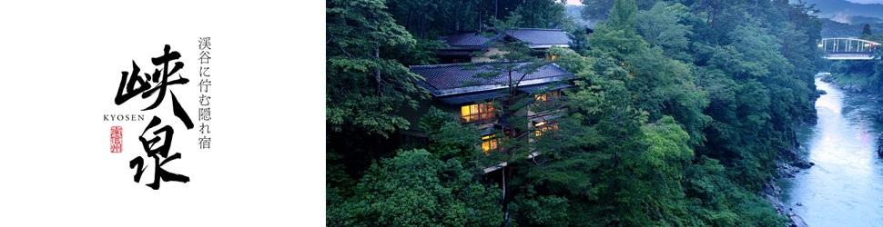 (ホテル名) 静かな渓谷の隠れ宿峡泉