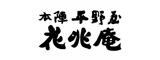 (ホテル名) 本陣平野屋花兆庵