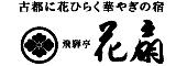 (ホテル名) 飛騨亭花扇