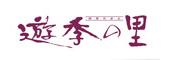(ホテル名) 滝元館遊季の里