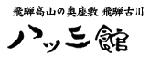 (ホテル名) 八ッ三館