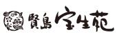 (ホテル名) 賢島宝生苑