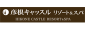(ホテル名) 彦根キャッスル リゾート&スパ
