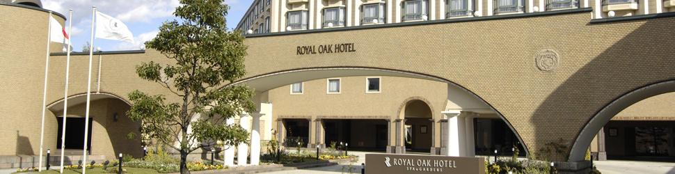 (ホテル名) ロイヤルオークホテル スパ&ガーデンズ