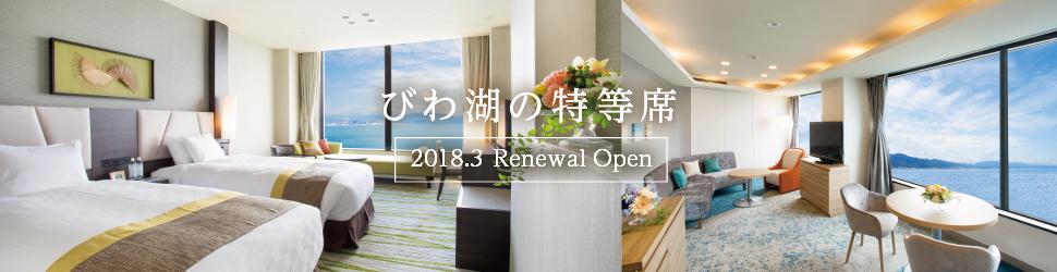 (ホテル名) びわ湖大津プリンスホテル