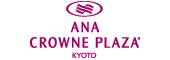 (ホテル名) ANAクラウンプラザホテル京都