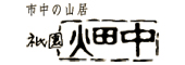 (ホテル名) ぎおん畑中