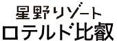 (ホテル名) 星野リゾート ロテルド比叡