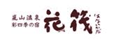(ホテル名) 嵐山温泉彩四季の宿花筏