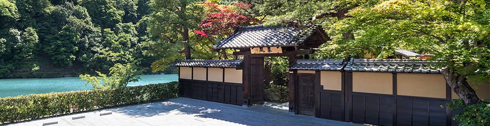 (ホテル名) 翠嵐ラグジュアリーコレクションホテル京都