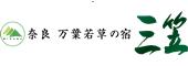 (ホテル名) 奈良万葉若草の宿三笠