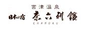 (ホテル名) 茶六別館