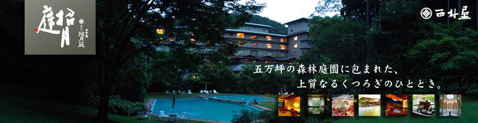 (ホテル名) 西村屋ホテル招月庭