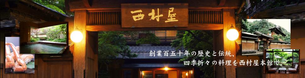 (ホテル名) 西村屋本館