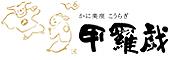 (ホテル名) 三吉・かに楽座甲羅戯