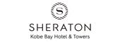 (ホテル名) 神戸ベイシェラトンホテル&タワーズ