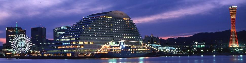 (ホテル名) 神戸メリケンパークオリエンタルホテル