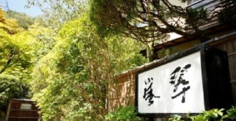 (ホテル名) 橋乃家別館嵐翠