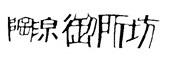 (ホテル名) 陶泉 御所坊