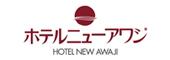 (ホテル名) ホテルニューアワジ