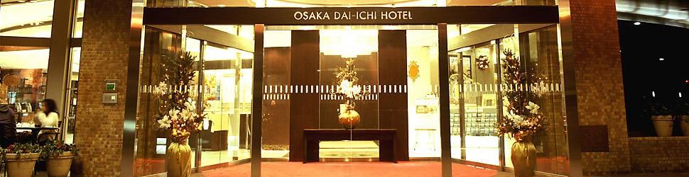 (ホテル名) 大阪第一ホテル