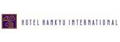 (ホテル名) ホテル阪急インターナショナル