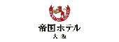 (ホテル名) 帝国ホテル大阪