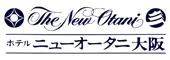 (ホテル名) ホテルニューオータニ大阪