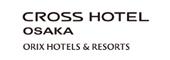 (ホテル名) クロスホテル大阪