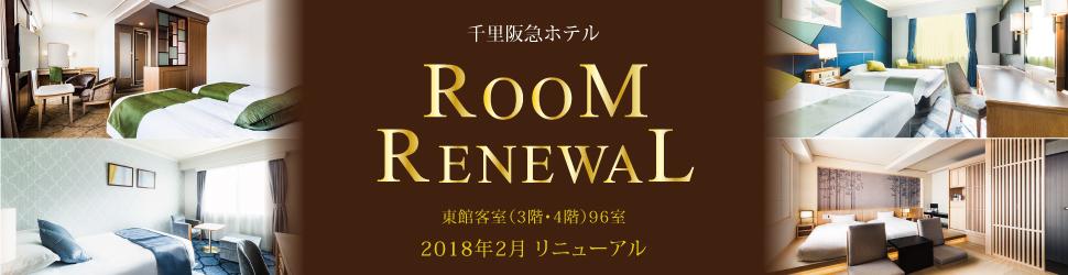 (ホテル名) 千里阪急ホテル