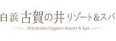 白浜古賀の井リゾート&スパ