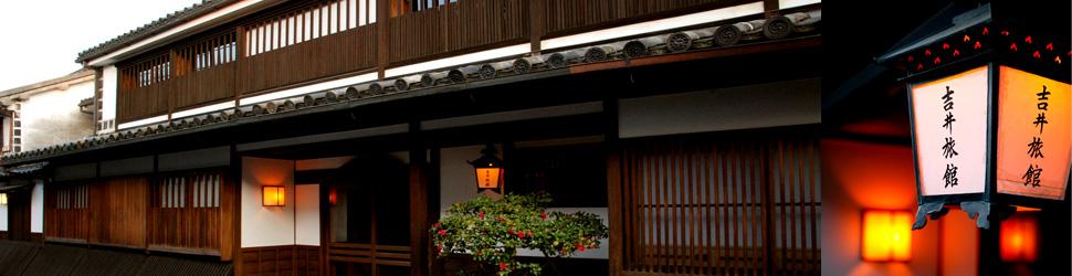 (ホテル名) 吉井旅館