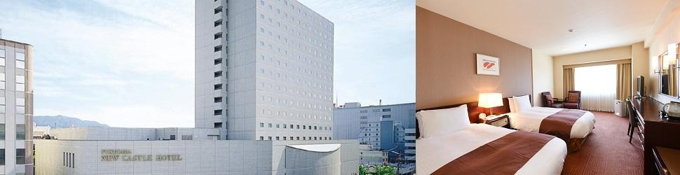 (ホテル名) 福山ニューキャッスルホテル