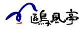 (ホテル名) ホテル鴎風亭