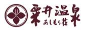 (ホテル名) 粟井温泉 あしもり荘