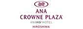 (ホテル名) ANAクラウンプラザホテル広島