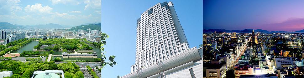 (ホテル名) リーガロイヤルホテル広島