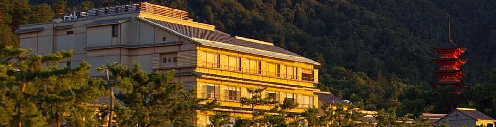 (ホテル名) 錦水館