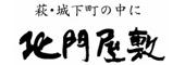 (ホテル名) 萩城三の丸 北門屋敷