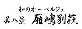 (ホテル名) 和のオーベルジュ 萩八景雁嶋別荘