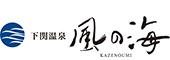 (ホテル名) 下関温泉 風の海