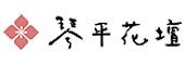 (ホテル名) 琴平花壇