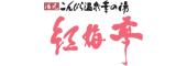 (ホテル名) 湯元こんぴら温泉華の湯紅梅亭