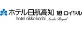 (ホテル名) ホテル日航高知旭ロイヤル