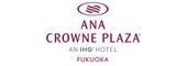 (ホテル名) ANAクラウンプラザホテル福岡