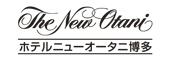(ホテル名) ホテルニューオータニ博多
